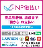 NP後払い決済サイド